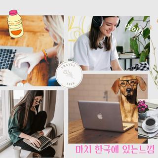 オンライン韓国語トークしませんか
