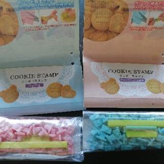 ★100円★クッキースタンプ2種★