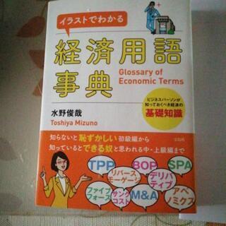 経済用語事典