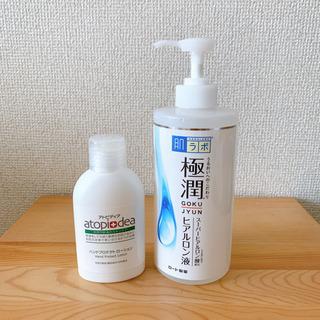 ⭕️極潤 ヒアルロン液/ハンドプロテクトローション