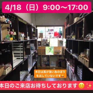 4/18(日)9:00〜17:00