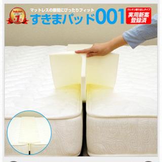ベッドマット 隙間マット