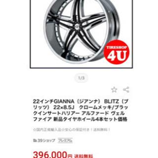【ネット決済】ジアンナ ブリッツ 22インチ ホイールタイヤ4本セット