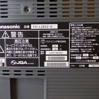 Panasonic パナソニック 26型テレビ 売ります - 田辺市