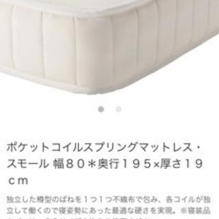 無印 ポケットコイルスモールベッド 0円