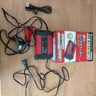 【ネット決済】メルテックバッテリー充電器PCX-10 AZバッテリー