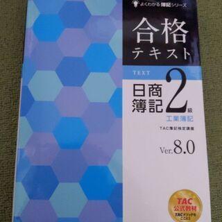 合格テキスト日商簿記2級工業簿記 Ver.8.0