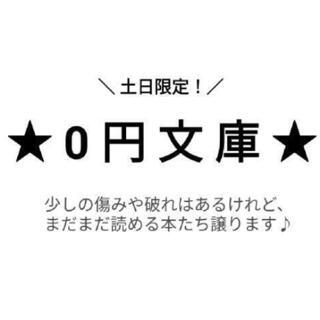 ★0円文庫★
