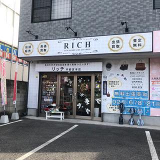 リサイクルショップ リッチ宇都宮本店です!