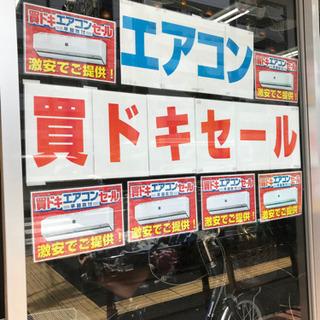 【今がお買い得!】 昭和区 エアコン セール!!