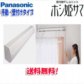 Panasonic ホシ姫サマ 壁付け 未使用品