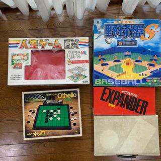 人生ゲーム、野球盤、オセロ他、エキスパンダー付き