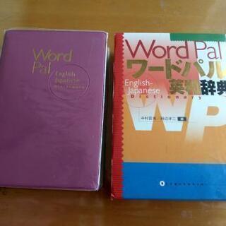 小学館 英和辞典