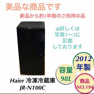 Haier 冷蔵庫 2ドア JR-N100C  NO.194