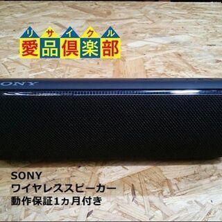 【愛品倶楽部 柏店】SONY ワイヤレススピーカー SRS-XB32