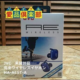 【愛品倶楽部 柏店】JVC 完全ワイヤレスイヤホン HA-AE5...