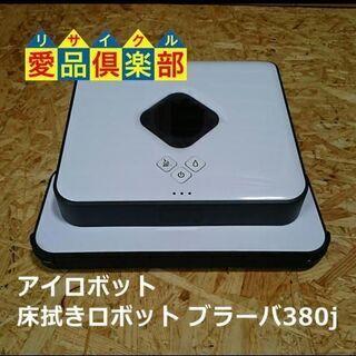 【愛品倶楽部 柏店】アイロボット 床拭きロボット ブラーバ380...