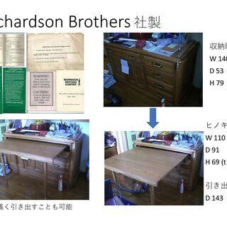 机を引き出せるチェスト Richard Brothers製、手作...
