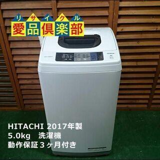 【愛品倶楽部 柏店】5.0kg 日立 全自動洗濯機 2017年製。