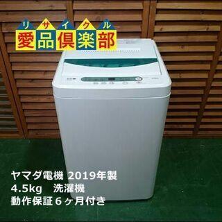 【愛品倶楽部 柏店】4.5kg ヤマダ電機 全自動洗濯機 201...