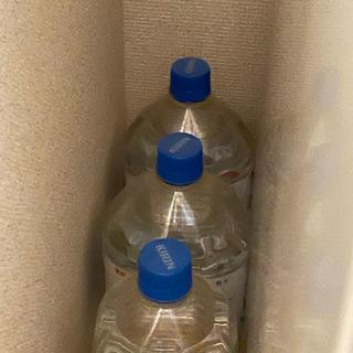 無料) アルカリお水 3つ