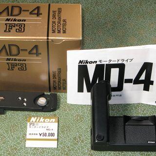 ①美品 Nikon Motor Draive MD-4 + AH...