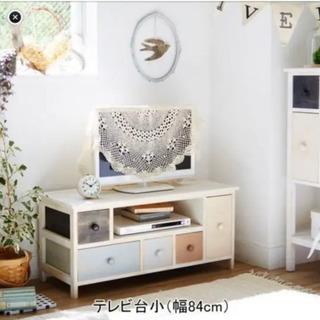 【ネット決済】【最終大幅値下げ】テレビ台(小)幅84cm カラー...