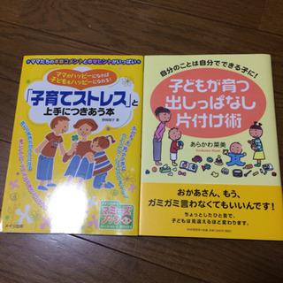 子育て 本