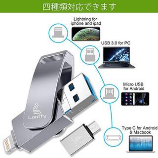 4in1 usbメモリー iPhone フラッシュドライブ 12...