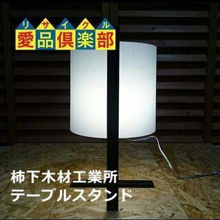 柿下木材工業所 テーブルスタンド H+(ホープラス)【店舗同時販売中】