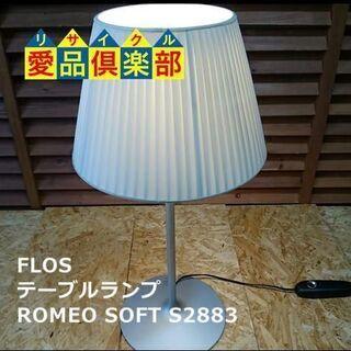 FLOS テーブルランプ ROMEO SOFT S2883【店頭...