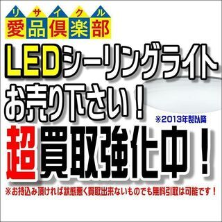 LEDシーリングライト買取強化中!千葉県 柏市のリサイクルショッ...