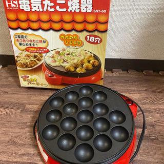 【受渡決定】電気 たこ焼き器 たこ焼き機