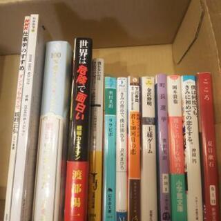 小説等13冊