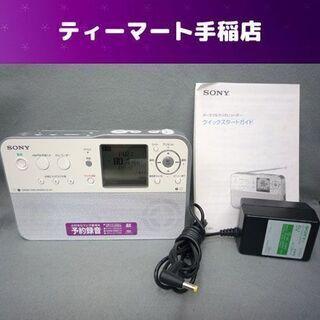ソニー ポータブルラジオレコーダー ICZ-R51 FM/AM ...