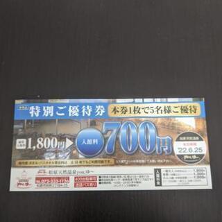 松原天然温泉you,ゆ〜 優待券5枚セット 使用期限202…