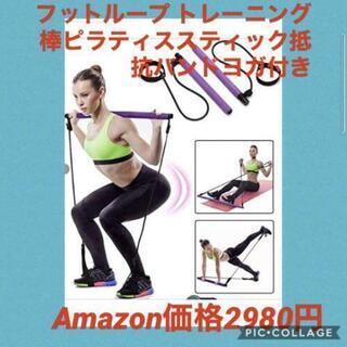 定価2980円 フットループ トレーニング棒ピラティスステ…