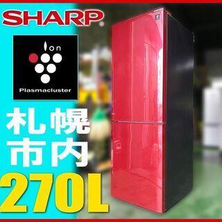 札幌市◆SHARP / プラズマクラスタ―搭載 270L …