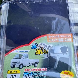 新品未使用品!軽トラックのシートカバー汎用☺️