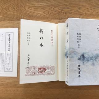 【書籍】「舞の本」新日本古典文学大系 麻原 美子  北原 保雄 ...