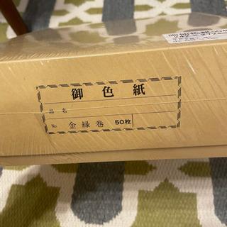 新品!!画仙色紙50枚を2つで3000円!!