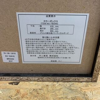 【FujiBoeki】不二貿易 カラー ボックス 棚 収納 家具 インテリア キャビネット FBC943 - 売ります・あげます
