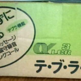 サンヨー 電話機 手ぶらコードるす 5000円→3000円値下げ...