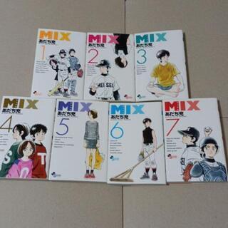 MIX 1~7巻