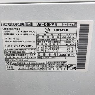 洗濯機 日立 6k 2013年製 プラス4000円〜配送可能! ☆その他色々出品しております! − 熊本県