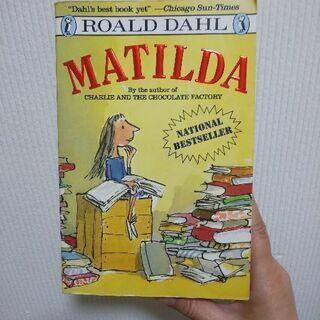 【無料】英語版:ロアルド・ダール『マチルダは小さな大天才』