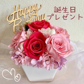 誕生日プレゼントに長く飾れるプリザーブドフラワー
