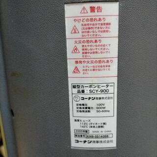 暖房器具3点セット差し上げます - 江東区
