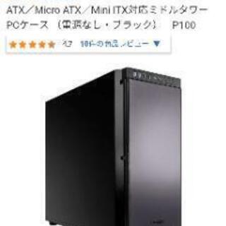 ATX/Micro ATX/Mini ITX対応ミドルタワーPCケース (電源なし・ブラック) P100 − 神奈川県