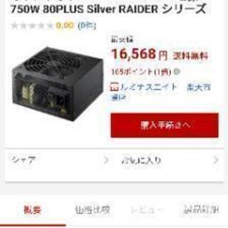 オウルテック FSP RA2-750 ATX電源 750W 80PLUS Silver RAIDER シリーズ - 売ります・あげます